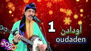 أغنية رائعة لمجموعة أودادن 2019◀️ 1 oudadn Mariage Amazigh Agadir