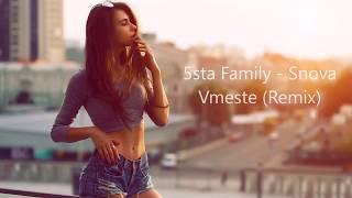 5sta Family Snova Vmeste Снова вместе Remix