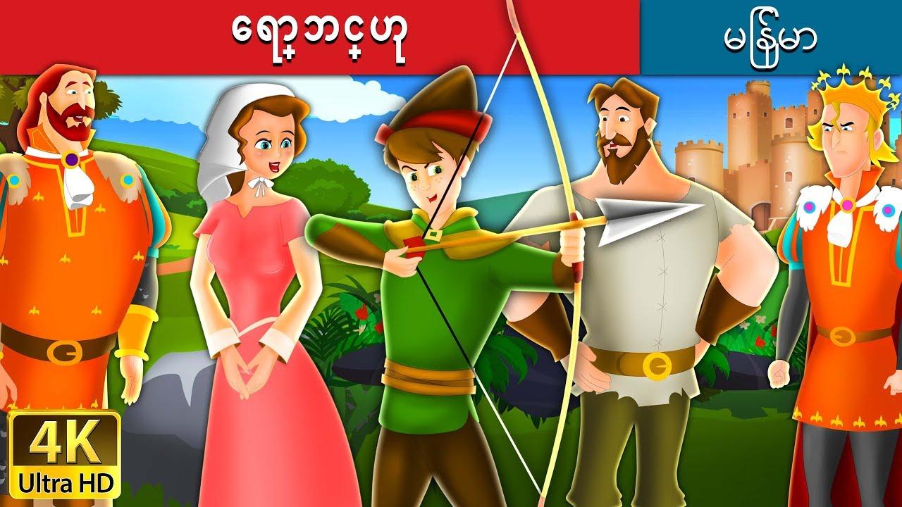 ေရာ္ဘင္ဟု | ကာတြန္းဇာတ္ကား | Myanmar Fairy Tales #1