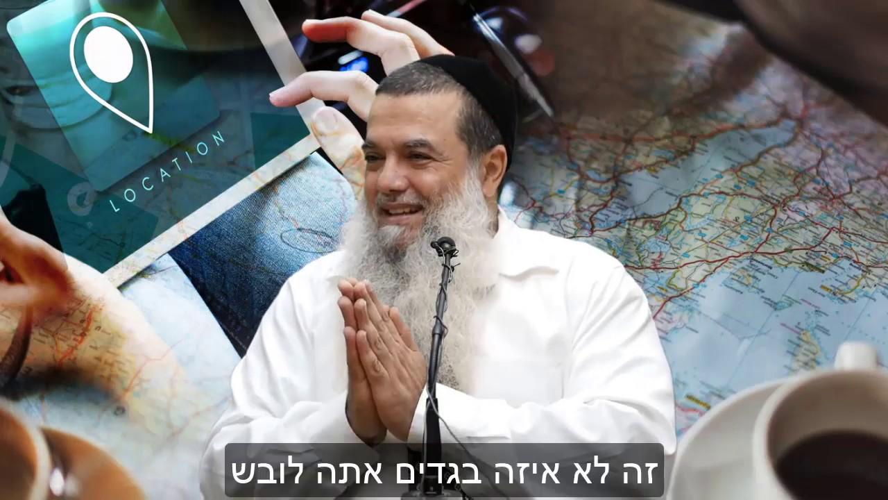 הרב יגאל כהן - הכי טוב בעולם בשבילך HD {כתוביות} - מדהים!