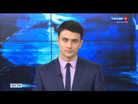 Вести-Волгоград. Выпуск 06.02.20 (11:25)
