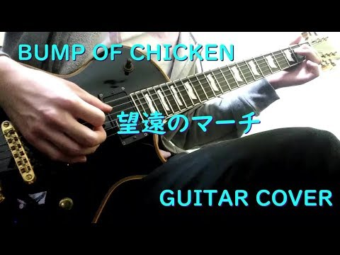 BUMP OF CHICKEN / 望遠のマーチ GUITAR COVER