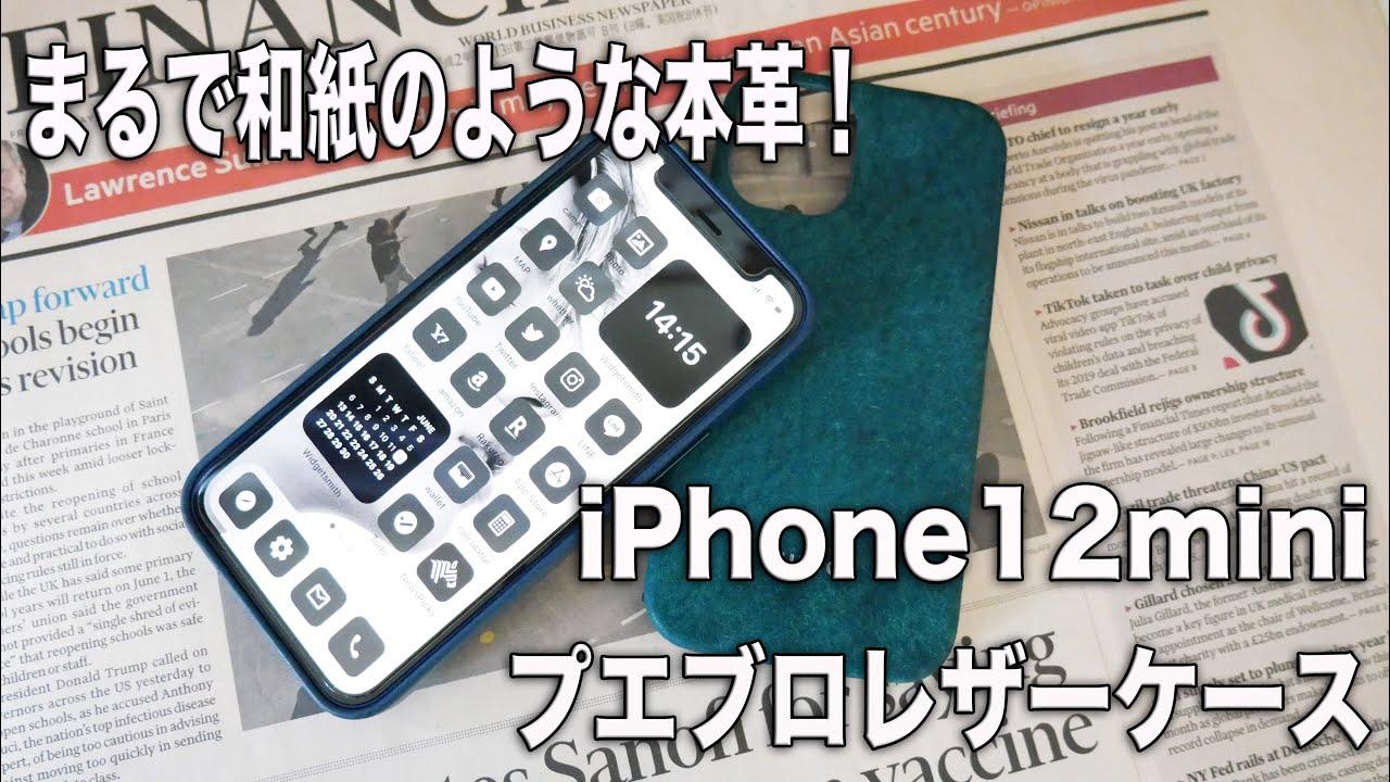 【iPhone12mini】プエブロレザー バックケース