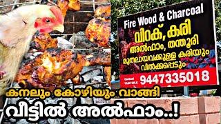കനൽ വങങ കഴയ വങങ ചടട തനന  grilled chicken  alfaham  alfam making malayalam