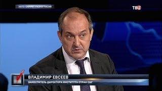 НАТО: саммит разногласий. Право голоса