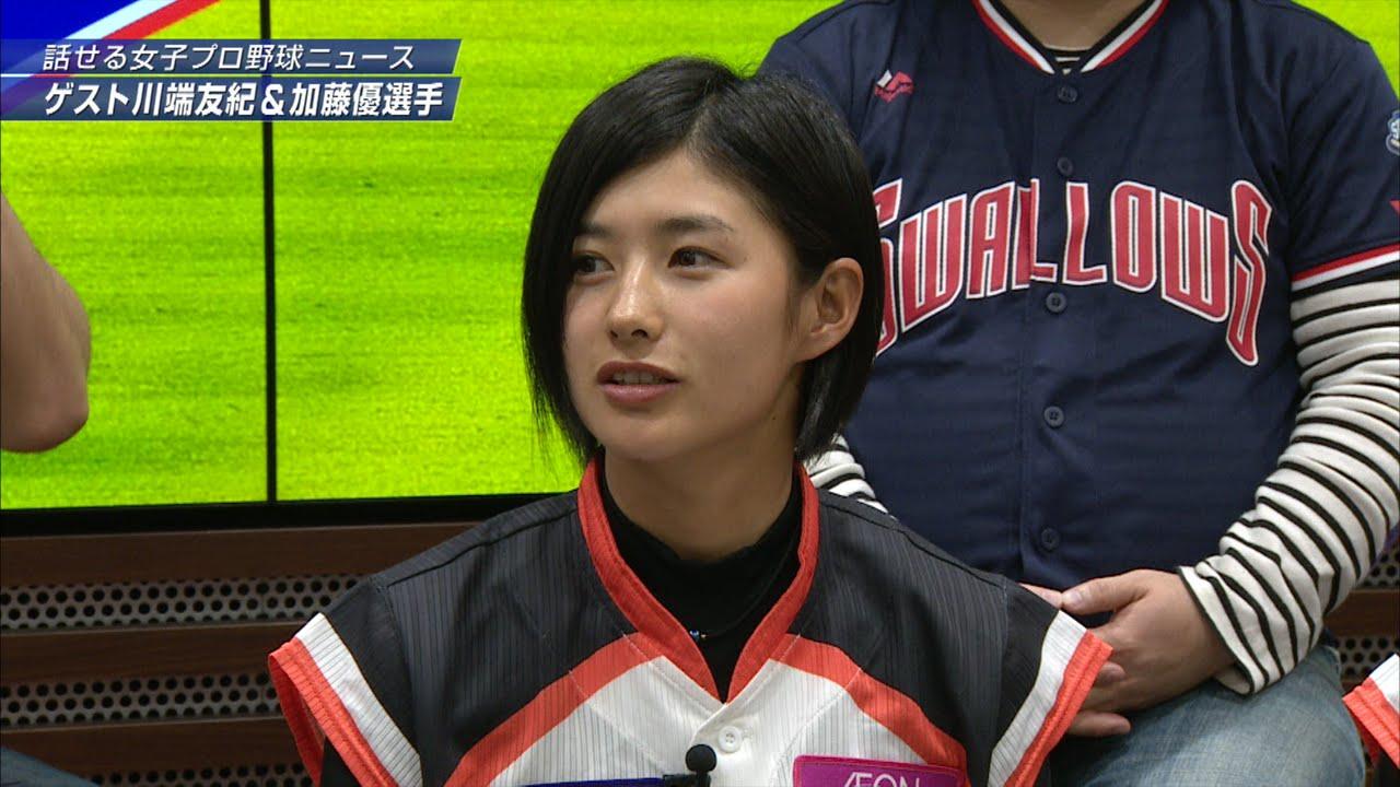 加藤優が生出演!女子プロ野球の大注目ルーキーが石井一久に自己紹介