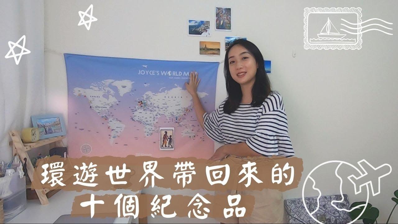 🌍環遊世界帶回來|10個最具意義的紀念品 Jo是愛旅行 Join My Travel Life