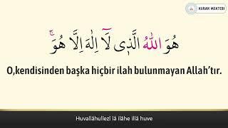 Huvallahullezi anlamı dinle Abdurrahman el Ussi (Huvallahullezi arapça yazılışı okunuşu ve meali)