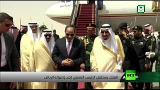 لحظة استقبال الملك السعودي للرئيس المصري - نقلا عن قناة السعودية