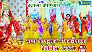 माता के दरबार में बजनेवाला देवीगीत   #Video - Ujala Upadhyay Bhojpuri Bhakti Song   Mata Bhajan