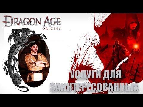 Dragon Age Origins Услуги для заинтересованных лиц