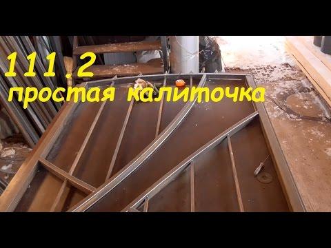 111.2 Калитка своими руками. #ХОЛОДНАЯ КОВКА  #БЕЗ СТАНКОВ И #НАГРЕВА.