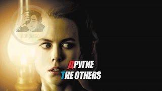 Отрывок из фильма Другие / The Others