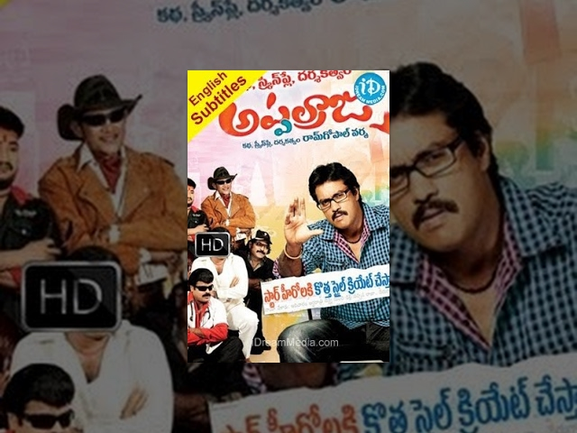 Katha Screenplay Darshakatvam Appalaraju (2011) - Full Length Telugu Film - Sunil - Swathi Travel Video