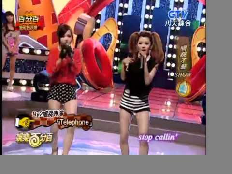 娛樂百分百-by2 Telephone - YouTube