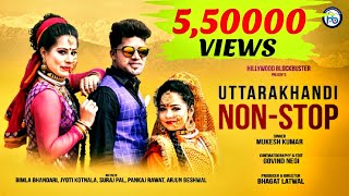 4K Latest Uttarakhandi DJ NonStop Music Hits 2019 | Mahesh Kumar | Hillywood Blockbuster