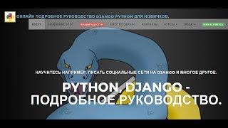Что нужно для написания социальных сетей на Python, Django?