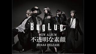 BugLug 4th ALBUM「不透明な素顔」トレーラー