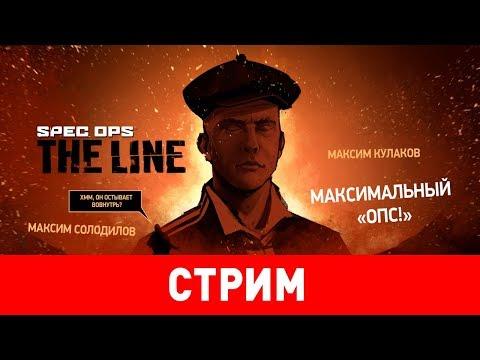 Обзор Spec Ops: The Line - лучший худший шутер