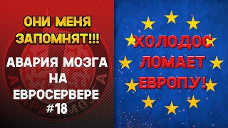 Авария Мозга на ЕВРОСЕРВЕРЕ #18! Холодос ломает Европу!