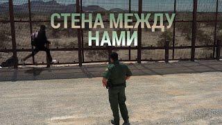 «Стена между нами» – документальный фильм