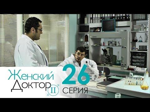 Женский доктор - 2. Сериал. Серия 14. Dr. Baby Dust 2. Episode 14.