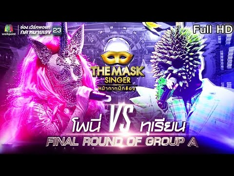 Thumbnail: THE MASK SINGER หน้ากากนักร้อง | FINAL Group A | EP.10 | 19 ม.ค. 60 Full HD