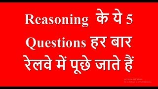Most Expected Reasoning Questions For Railway thumbnail