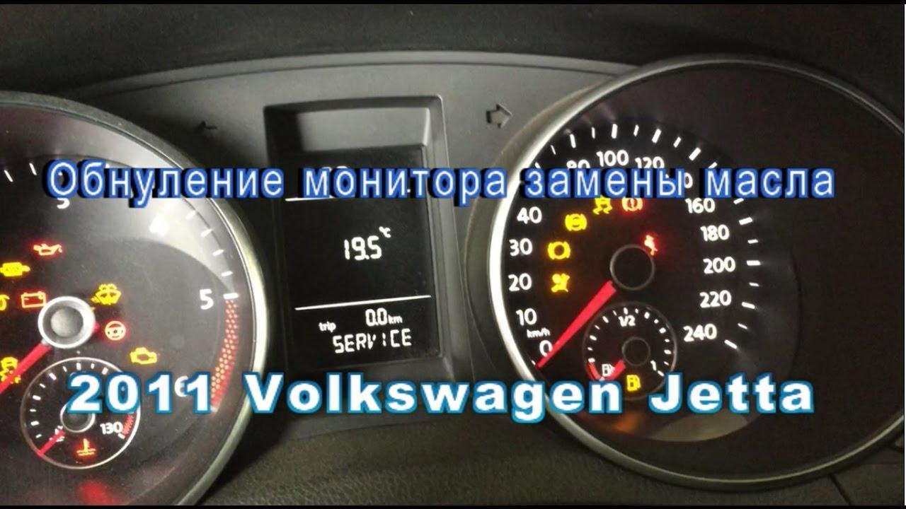 Обнуление монитора замены масла на Volkswagen oil life reset