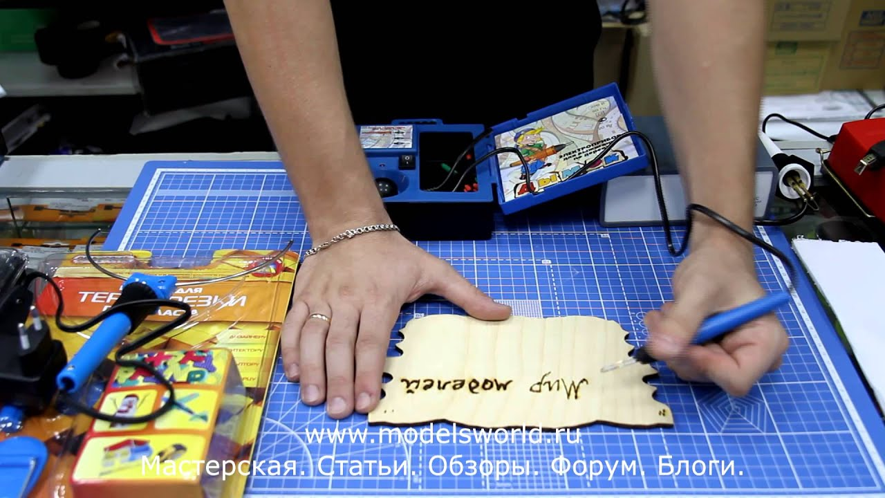 Прибор для выжигания ZD-8905 PROWEST. Обзор-тест. - YouTube
