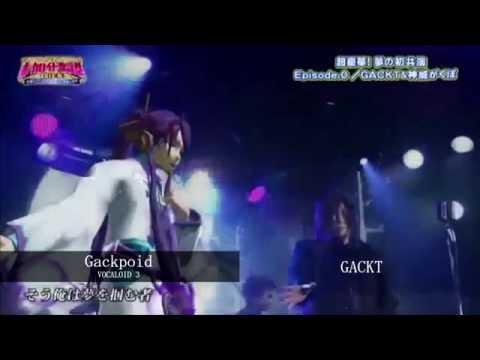 GACKTxGackpoid V3 | Episode.0  | Live (edited)