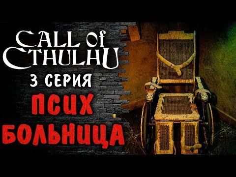 ПСИХИАТРИЧЕСКАЯ БОЛЬНИЦА ► СALL OF CTHULHU #3