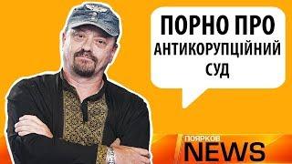Я дивуюсь чому в Україні досі не з'явилось порно на тему антикорупційного суду — Поярков