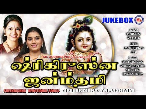 ஸ்ரீகிருஷ்ணா-ஜென்மாஷ்டமி-|-sreekrishna-janmashtami-|-sreekrishna-devotional-songs-tamil