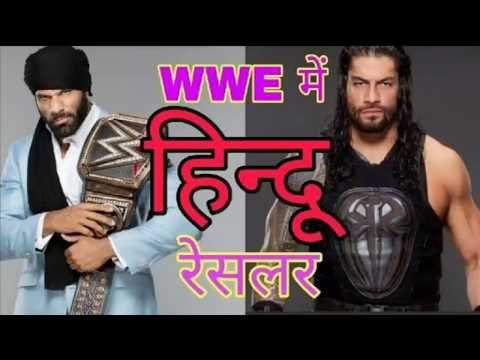 Hindu 🕉️ Wrestlers in Wwe || WWE...