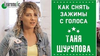 Уроки вокала - Как снять зажимы с голоса | Таня Шурупова