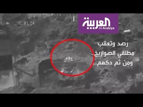التحالف يدك منصات صواريخ ومواقع للميليشيا قبالة الحدود السعودية  - نشر قبل 4 ساعة