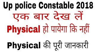 Up police Constable physical test, up police constable 2018, physical up police, age up police