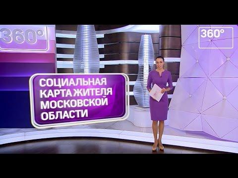 Социальная карта Московской области