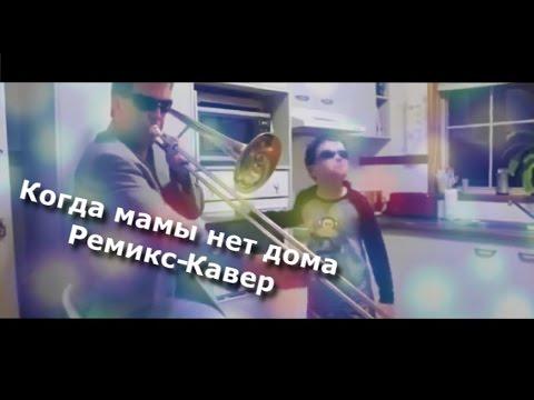 Сэр Карась - Когда мамы нет дома - послушать онлайн и скачать в формате mp3 на максимальной скорости