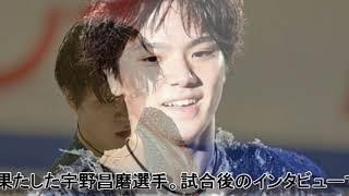 """【宇野昌磨】衝撃!!フィギュア界の羽生結弦選手に劣ってしまった""""ある..."""