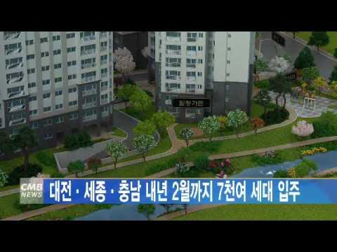 [대전뉴스]대전·세종·충남 내년 2월까지 7천여 세대 입주