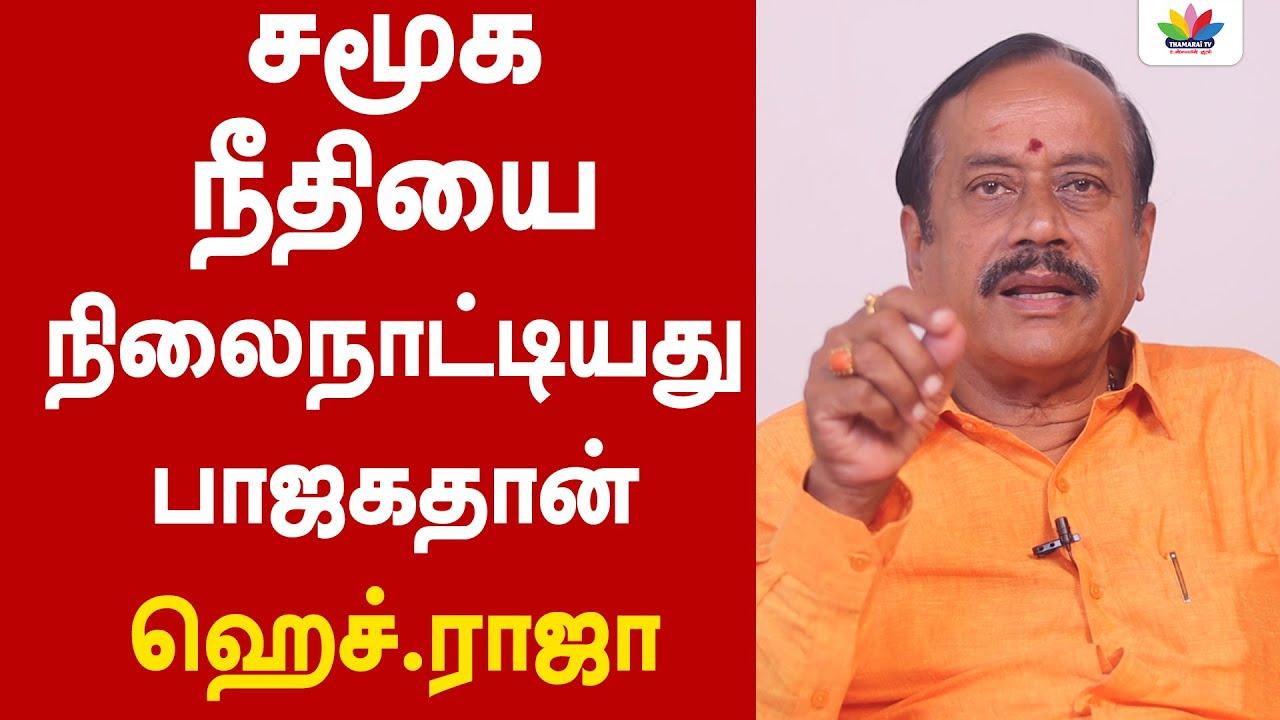 சமூக நீதியை நிலைநாட்டியது பாஜகதான் ஹெச்.ராஜா - Thamarai TV