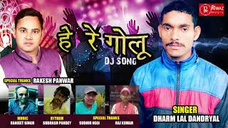 He Re Golu | Latest Garhwali Dj Song 2018 | Riwaz Music