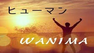 【歌詞付き】WANIMA「ヒューマン」(Short ver.) ドラマ『刑事ゆがみ』主題歌 Covered by Kazuki thumbnail