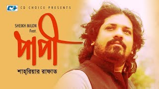 Paapi Sahriar Rafat Mp3 Song Download