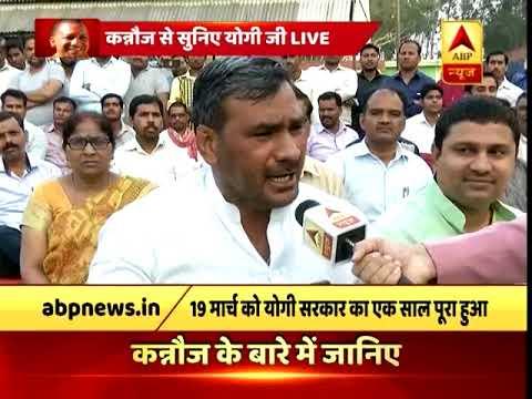 #सुनिएयोगीजी: यूपी के कन्नौज से योगी सरकार के एक साल के कामकाज पर जनता की राय | ABP News Hindi