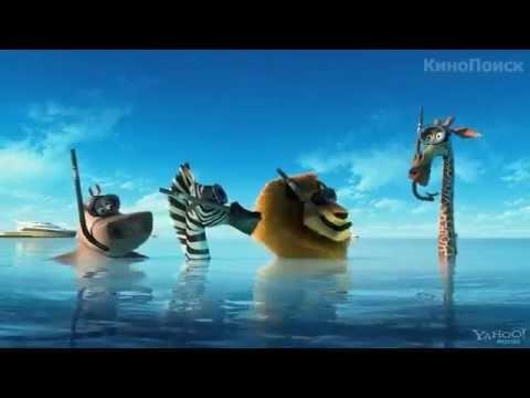 Смотреть онлайн мультфильм онлайн мадагаскар 3 2012 смотреть мультфильм