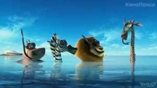 Мадагаскар 3 смотреть в качестве онлайн на русском