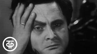 Н.В.Гоголь. Драматические отрывки. Постановка Е.Радомысленского (1971)